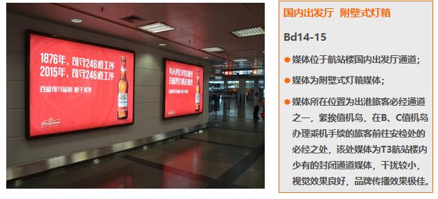 厦门机场T3国内出发厅灯箱广告(一年/块)(Bd14-15)