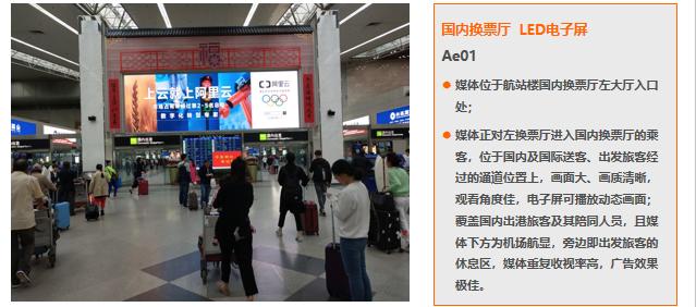 福州机场国内换票厅LED电子屏广告(4周)Ae01