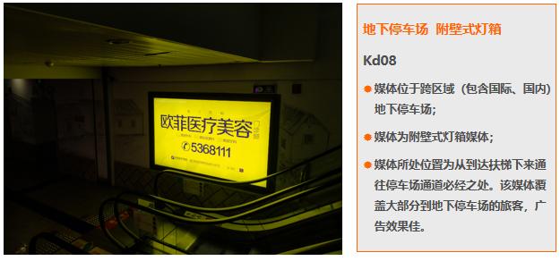 厦门机场T3地下停车场附壁式灯箱广告(一年)Kd08