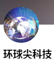 环球尖科技