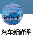 汽车新鲜评