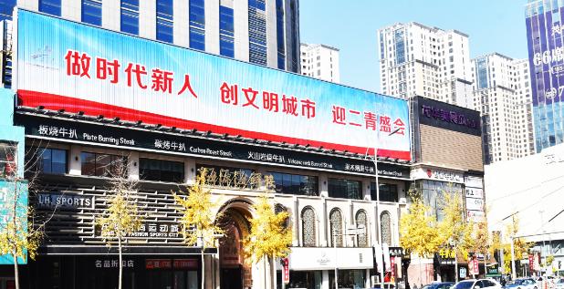 太原市体育路与亲贤街口交汇处楼顶大牌广告