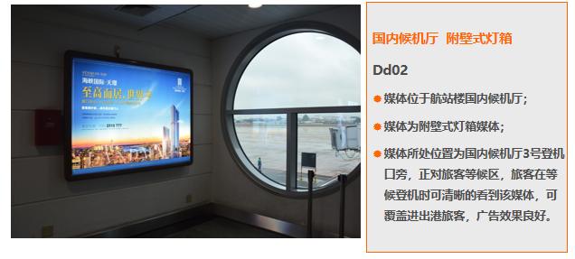 厦门机场T3国内候机厅附壁式灯箱广告(一年)Dd02