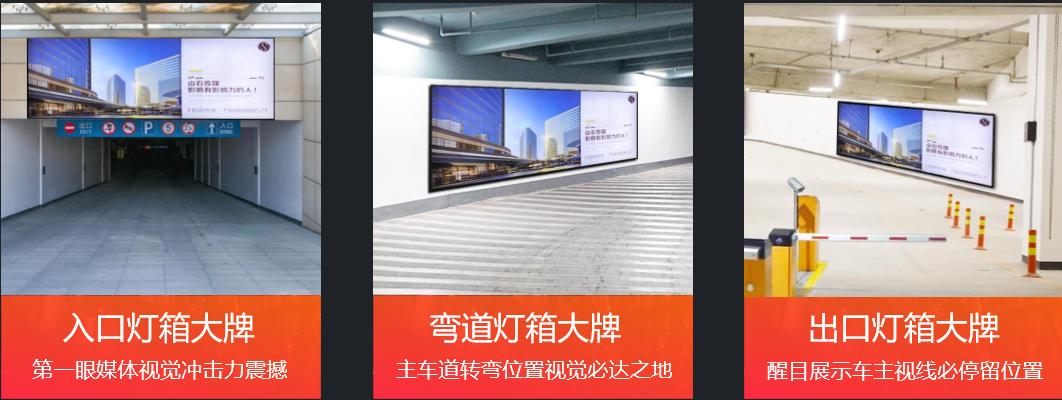 苏州商圈停车场灯箱广告(一个月/个)