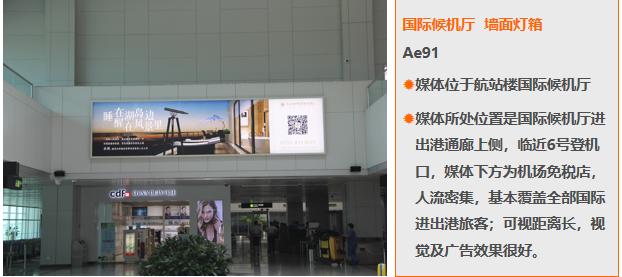福州机场国际候机厅墙面灯箱广告(一年)Ae91