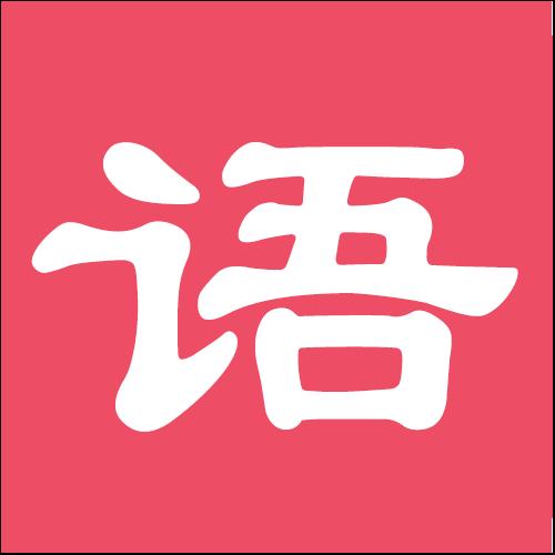部编版小学语文