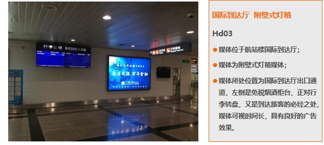 厦门机场T3国际到达厅附壁式灯箱广告(一年)Hd01