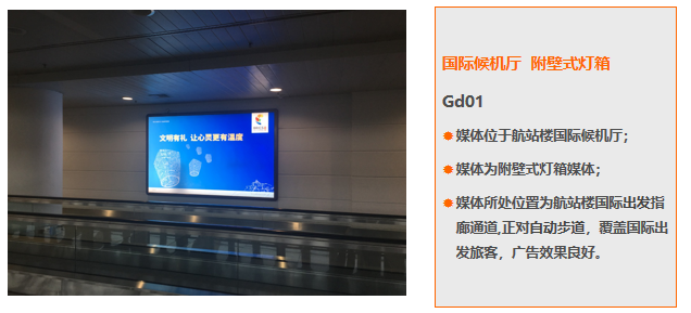 厦门机场T3国际候机厅附壁式灯箱广告(一年)Gd01