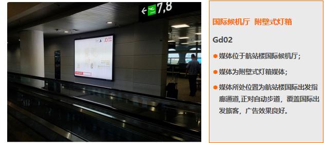 厦门机场T3国际候机厅附壁式灯箱广告(一年)Gd02