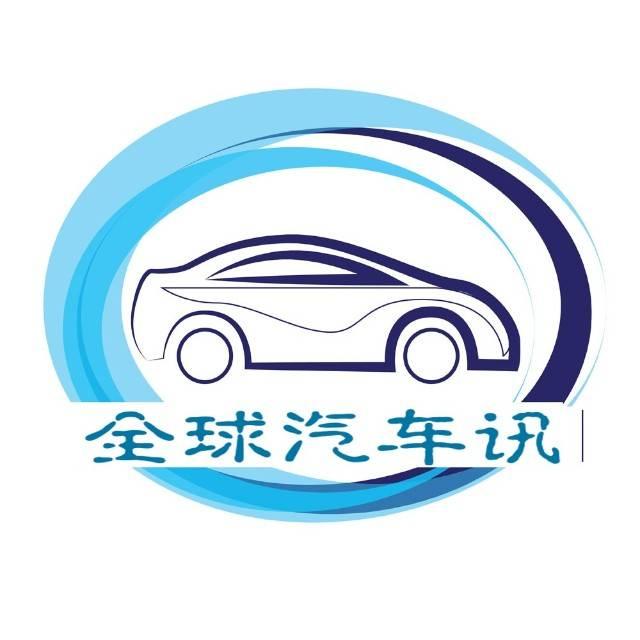 全球汽车讯