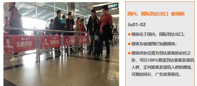 厦门机场T3国内、国际到达出口玻璃贴广告(一年)Ju02