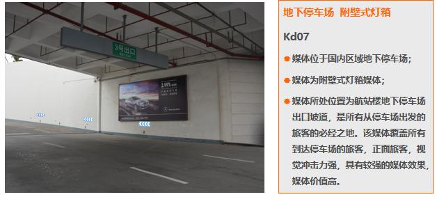 厦门机场T3地下停车场附壁式灯箱广告(一年)Kd07