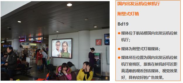 厦门机场T3国内候机厅附壁式灯箱广告(一年)Bd19