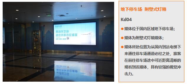 厦门机场T3地下停车场附壁式灯箱广告(一年)Kd04