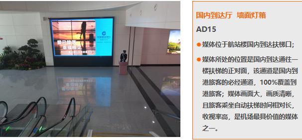 福州机场国内到达厅墙面灯箱LED广告(4周)AD15