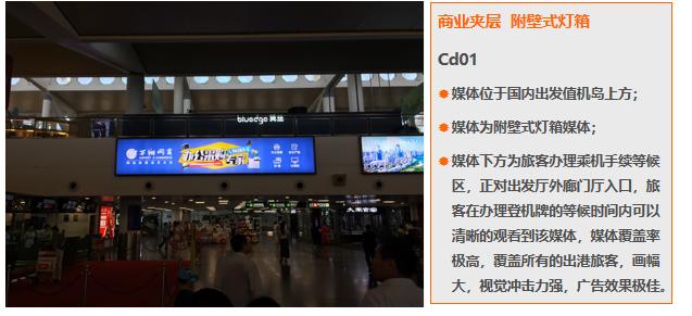 厦门机场T3商业夹层灯箱广告(一年)Cd01
