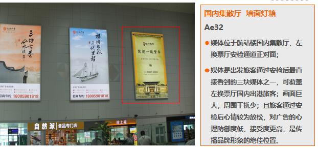 福州机场国内换票厅墙面灯箱广告(一年)Ae32