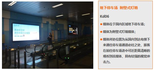 厦门机场T3地下停车场附壁式灯箱广告(一年)Kd06