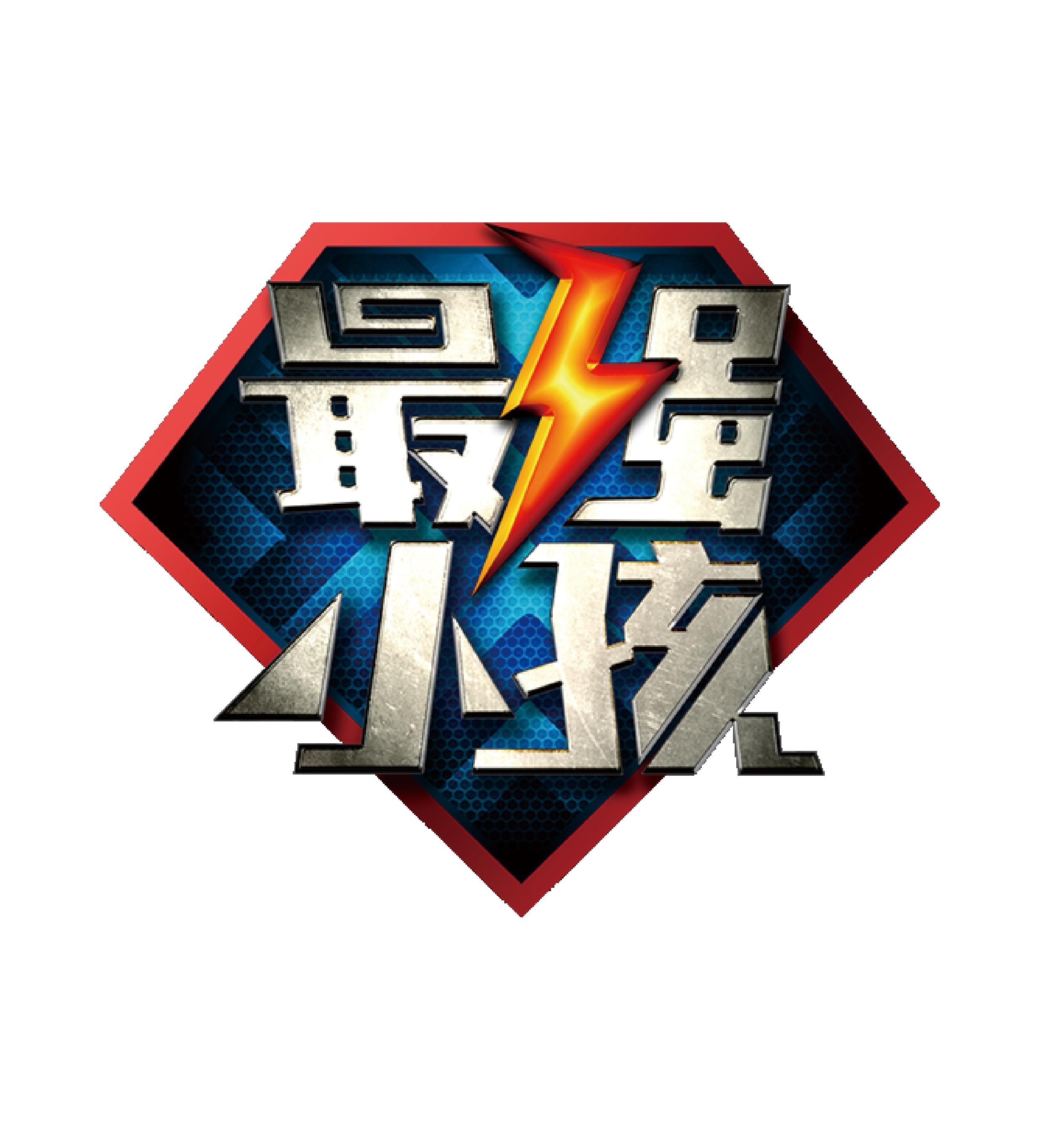 中国教育电视台《最强小孩》栏目组