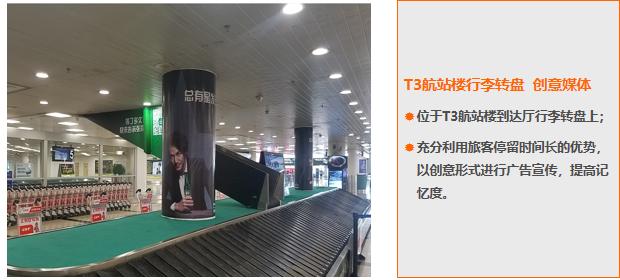 厦门机场T3航站楼行李转盘广告(一月/座)
