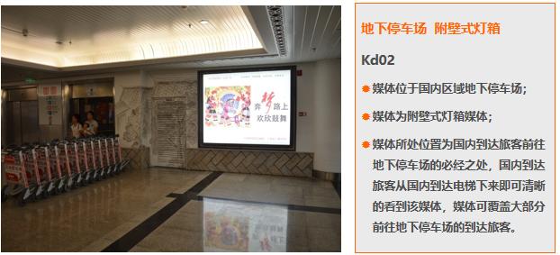 厦门机场T3地下停车场附壁式灯箱广告(一年)Kd02
