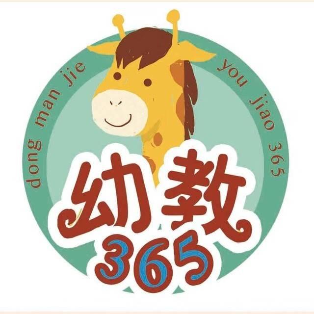 《动漫界•幼教365》家教版杂志(小班/中班/大班三刊一致)  封二