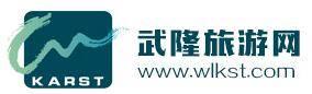 武隆旅游网