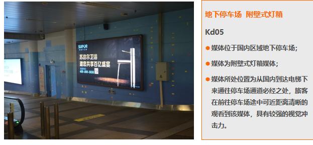 厦门机场T3地下停车场附壁式灯箱广告(一年)Kd05