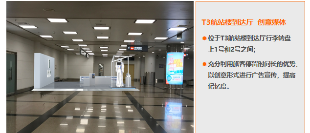 厦门机场T3航站楼到达厅广告(一月)