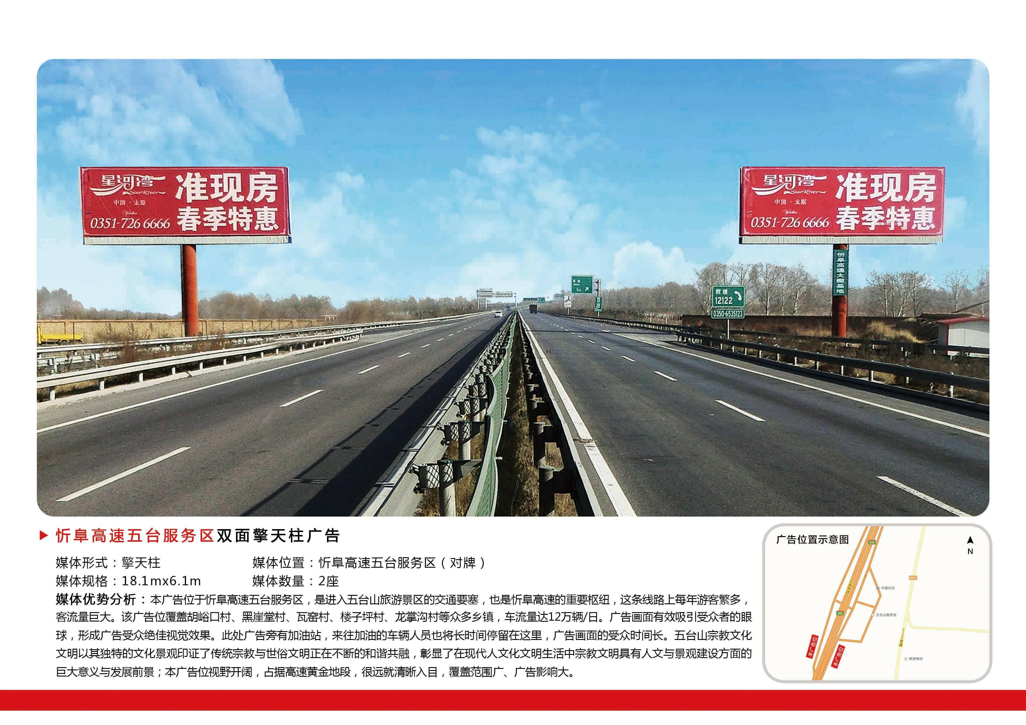 山西二广高速G55忻州段公路牌广告位