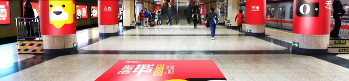 北京地铁1号线建国门品牌区域广告(4周)