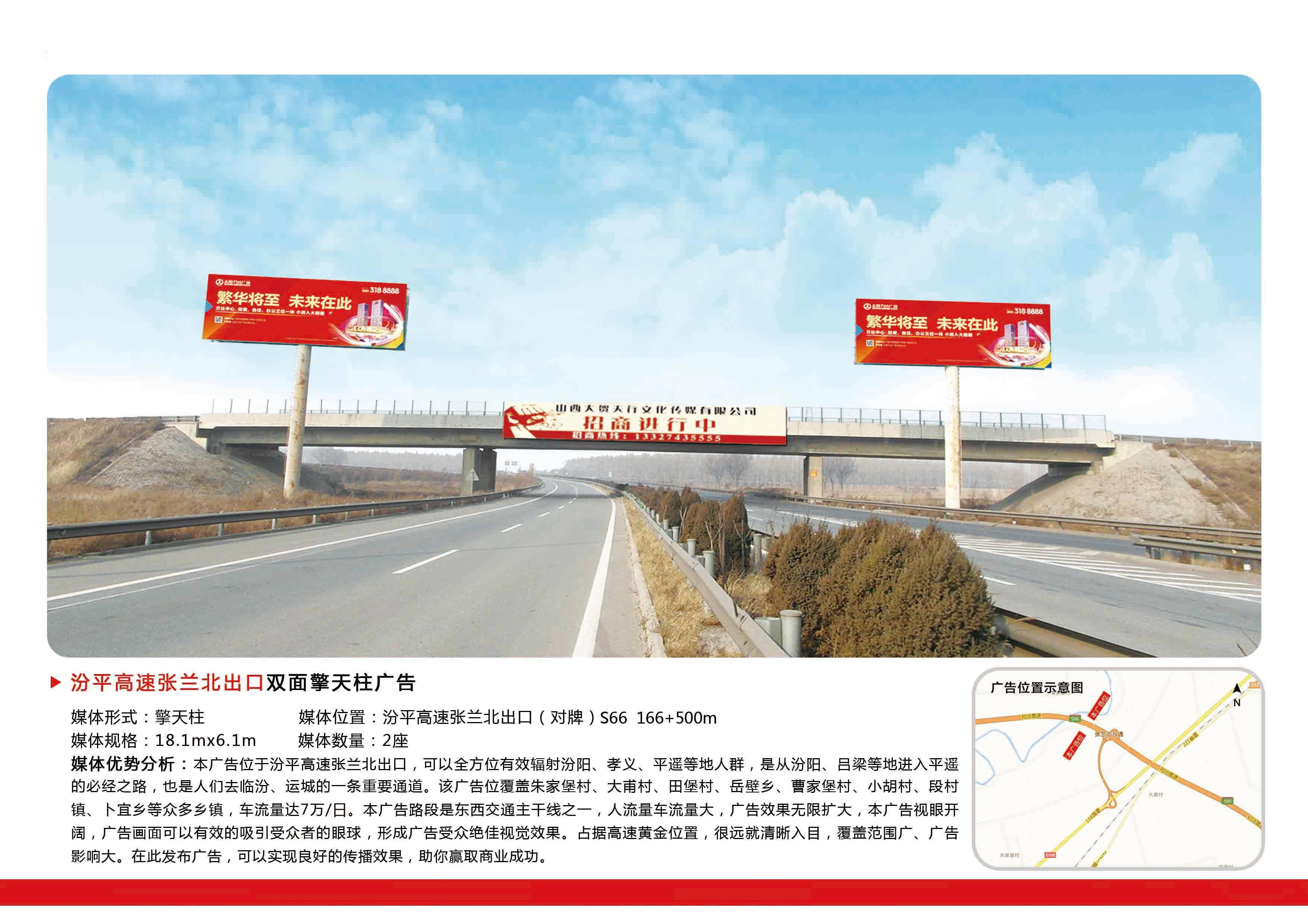 山西汾平高速路牌广告牌