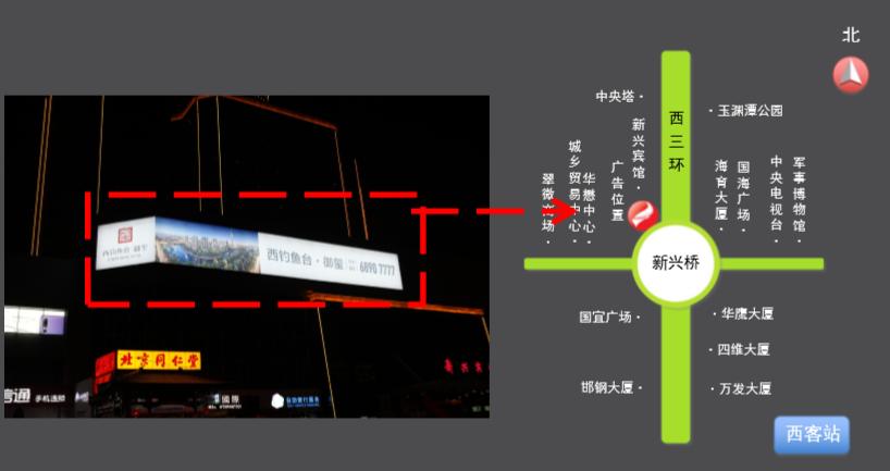 北京西三环新兴桥户外墙体广告(一年)