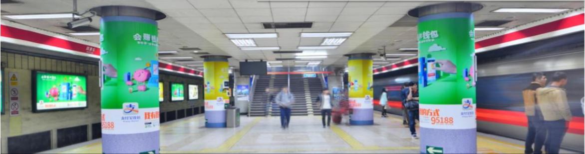 北京地铁1号线大望路品牌区域广告(4周)