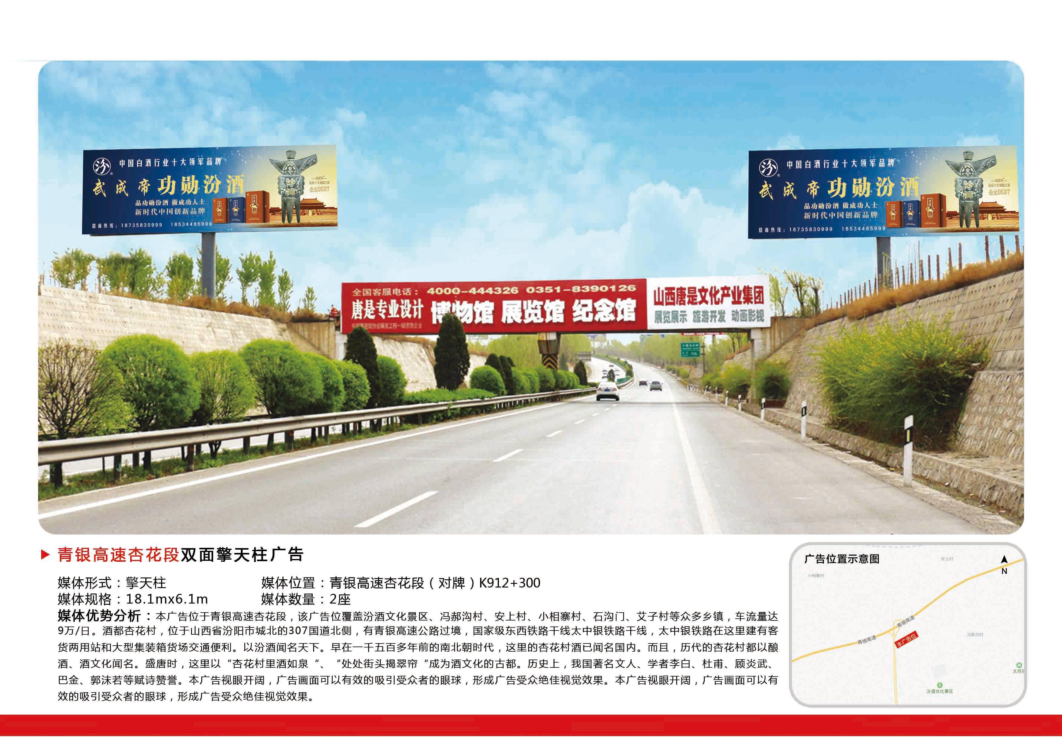 山西青银高速G20杏花村段高速公路牌广告位