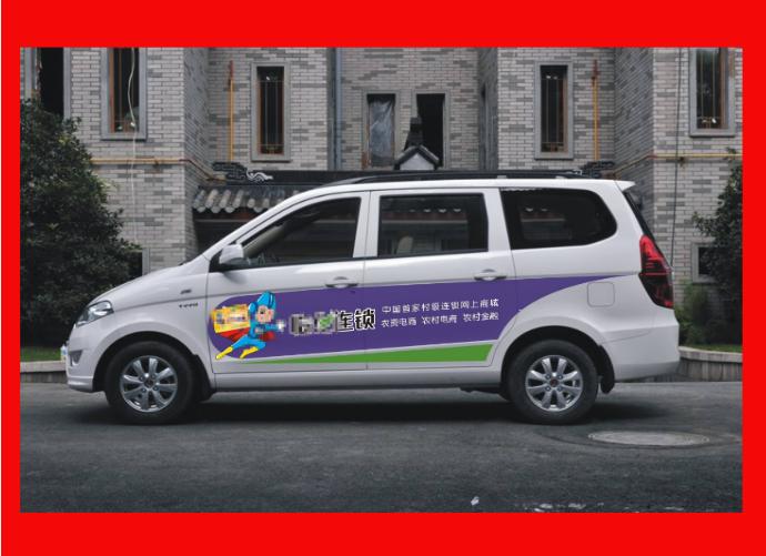 全国私家车车体广告(投放时长:1台/月起)