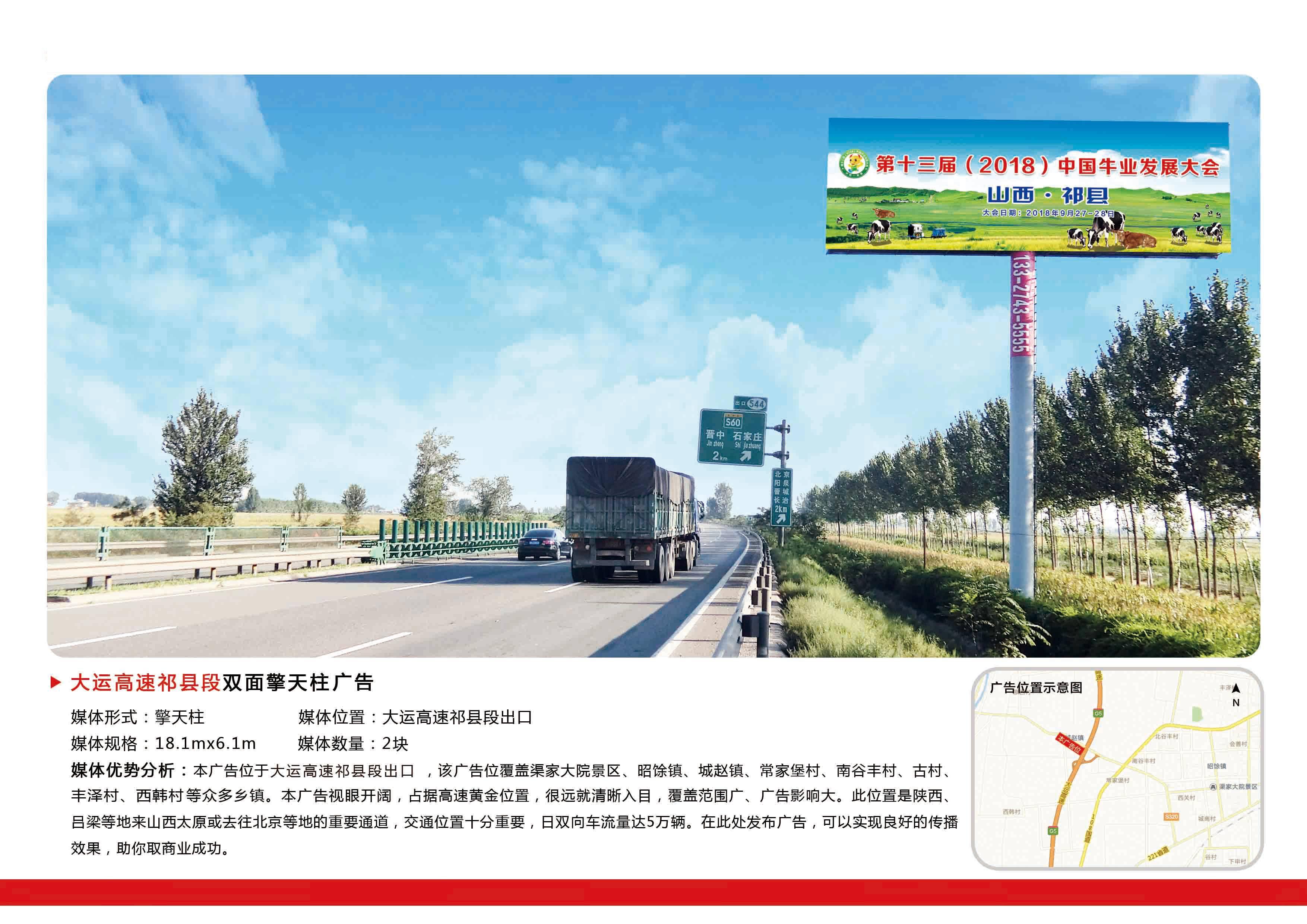 山西京昆高速G5祁县段高速公路牌广告位