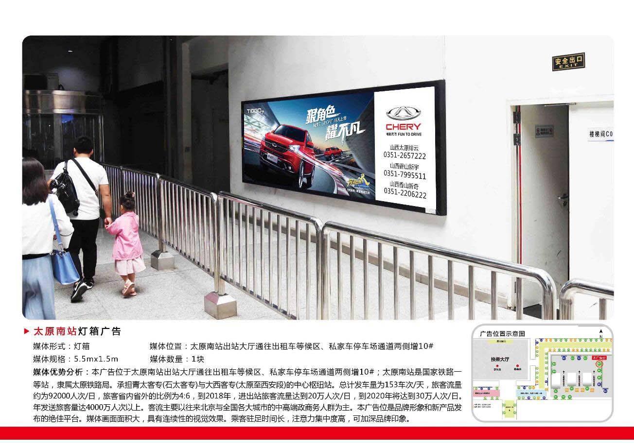 山西太原南(高铁)站出站大厅通往出租车等候区、私家车停车场通道两侧灯箱广告