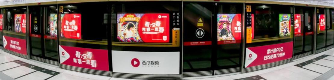 北京地铁12封灯箱广告套装400块(4周)