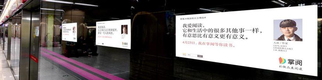 北京地铁12封灯箱广告套装200块(4周)