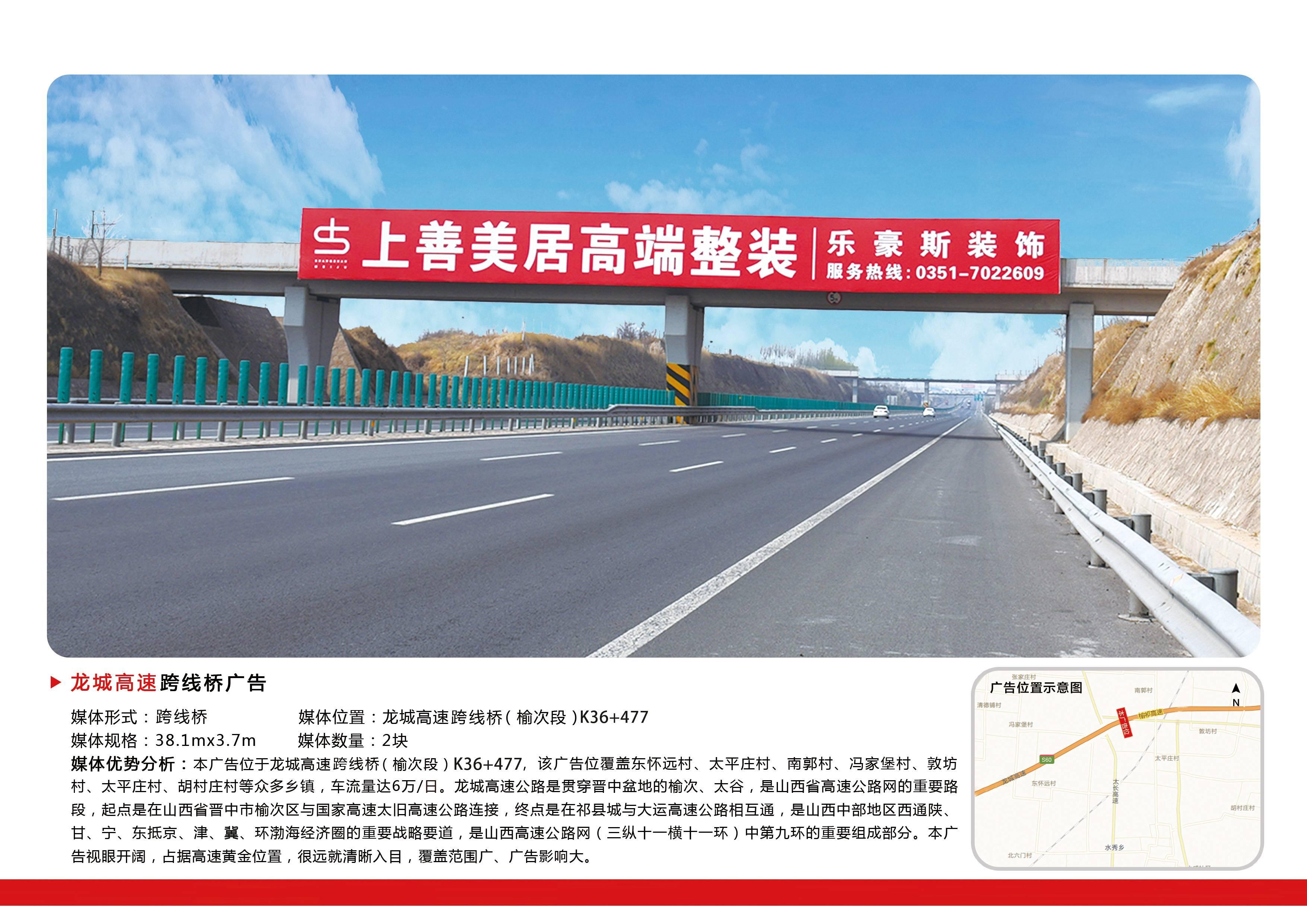 山西太原二环G2001高速公路路牌跨桥广告