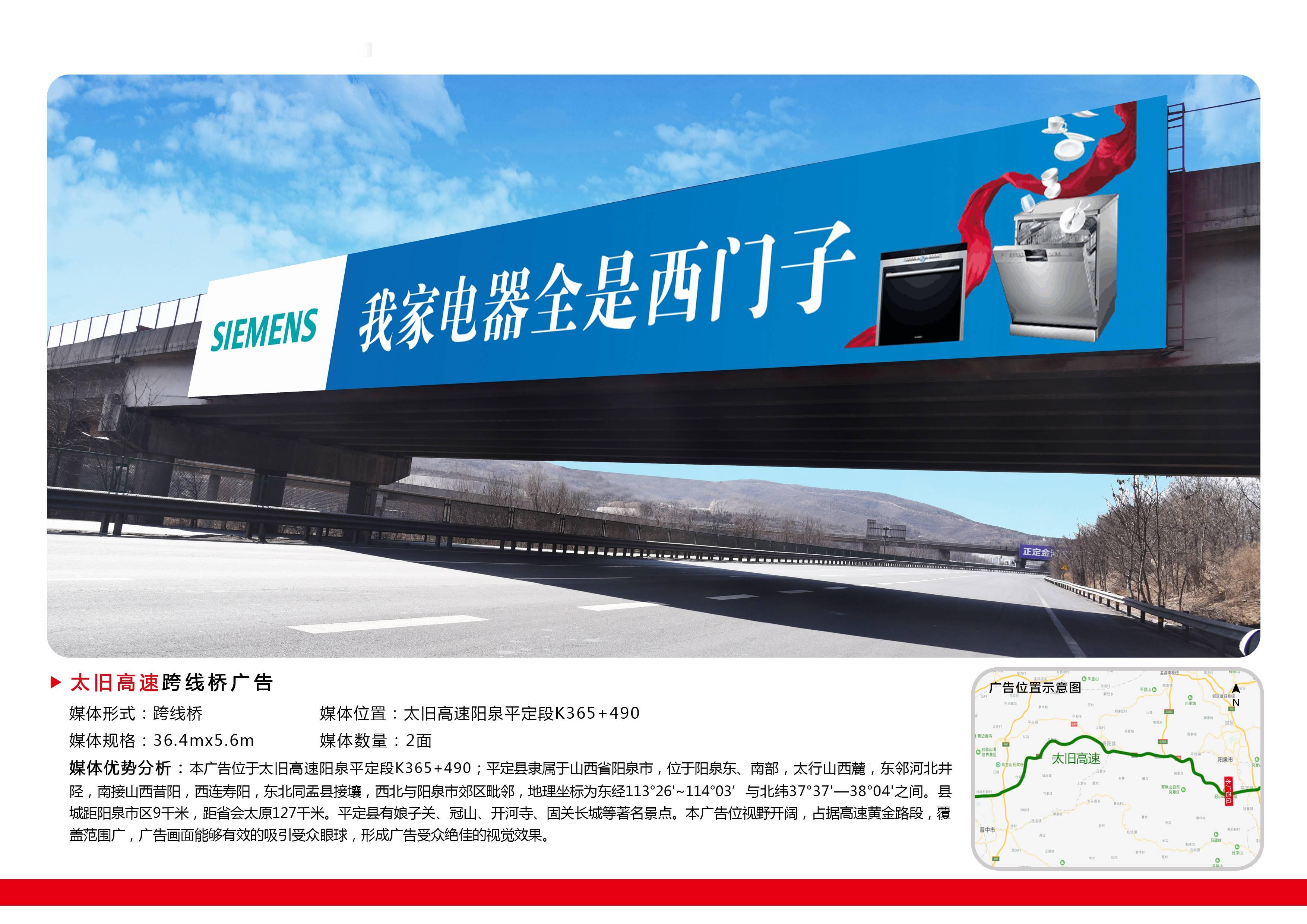 山西太旧高速阳泉段路牌跨桥广告