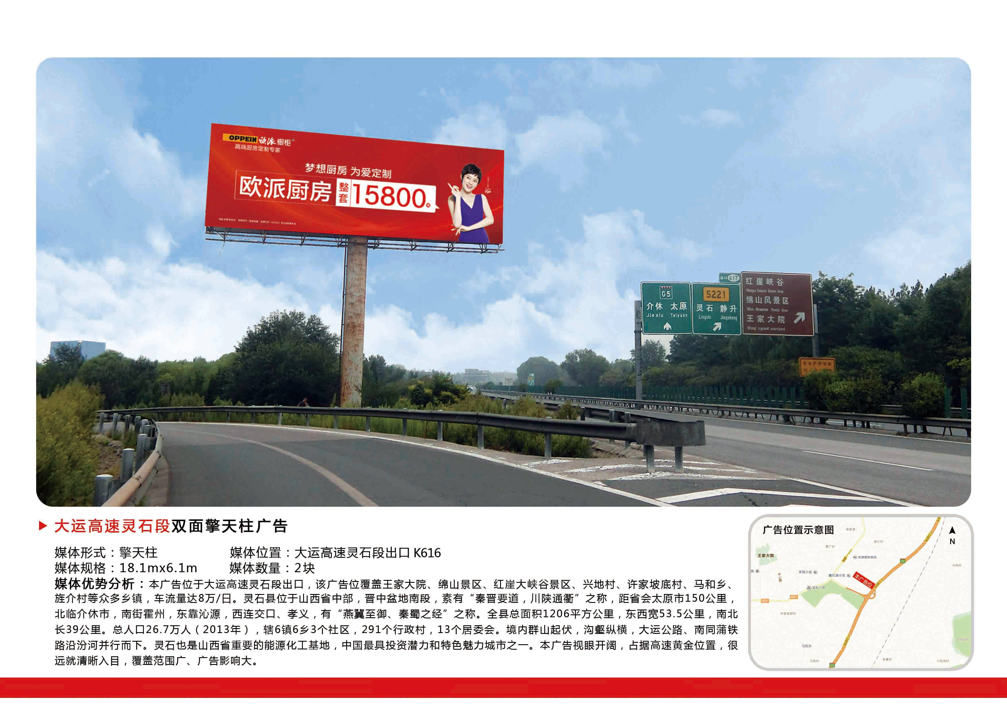 山西京昆高速G5灵石段高速公路牌广告