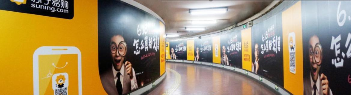 北京地铁2号线复兴门西北口、西南口双侧墙贴广告(4周)