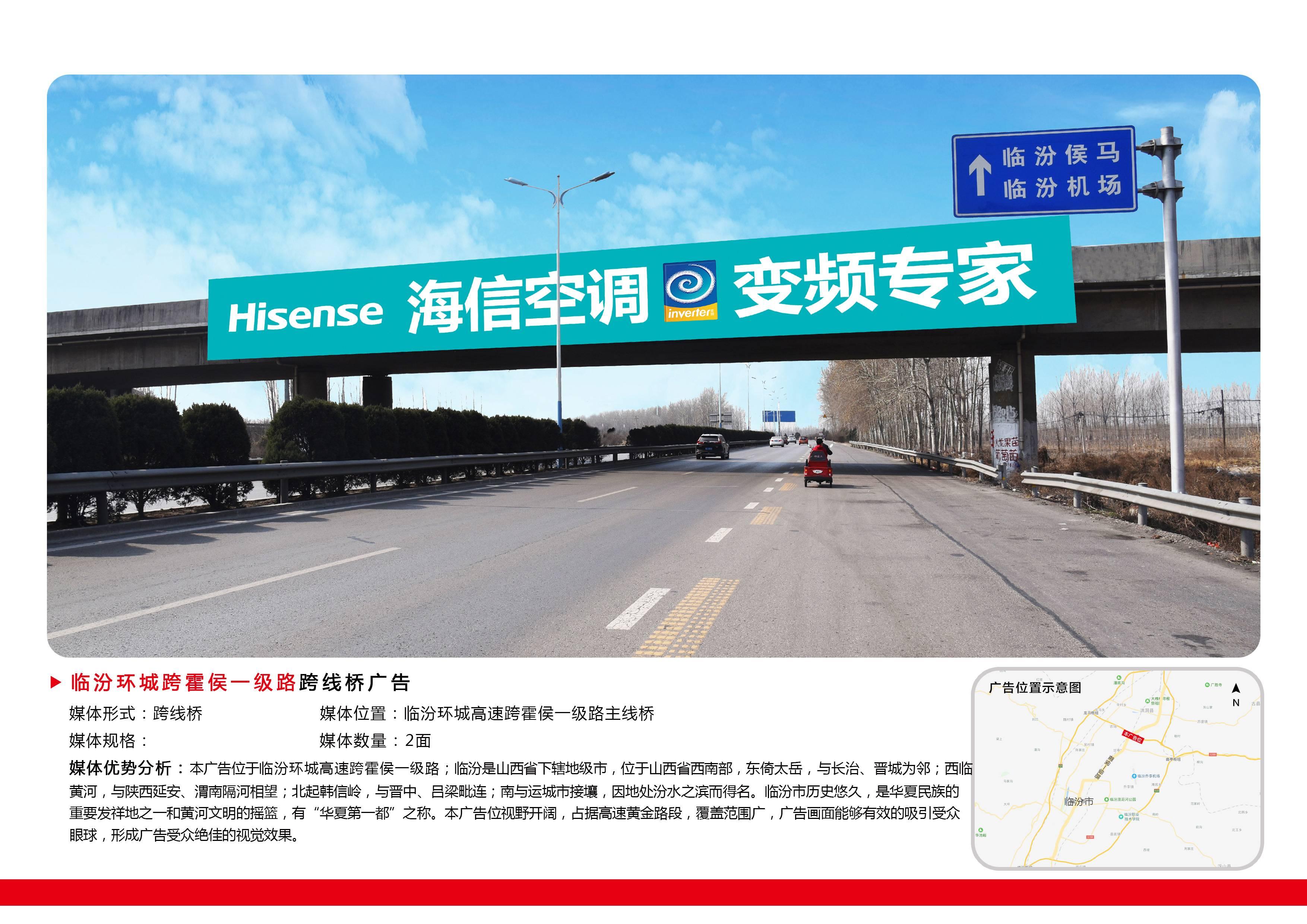 山西临汾环城高速路牌跨桥广告