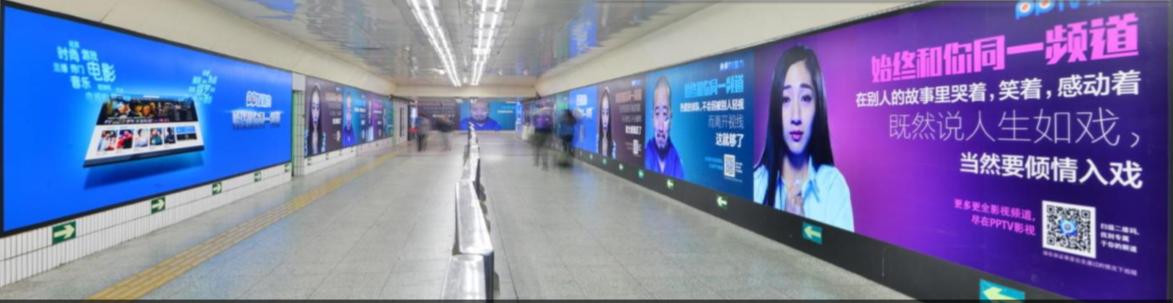 北京地铁1号线西单东北口双侧墙贴广告(4周)