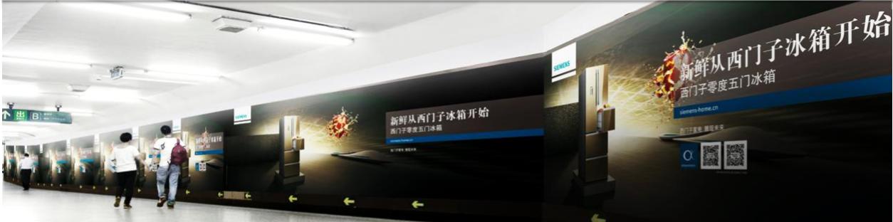 北京地铁1号线国贸西北口东墙+西墙墙贴广告(4周)