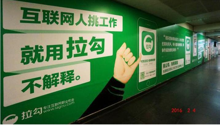 北京地铁10号线苏州街品牌区域广告(4周)