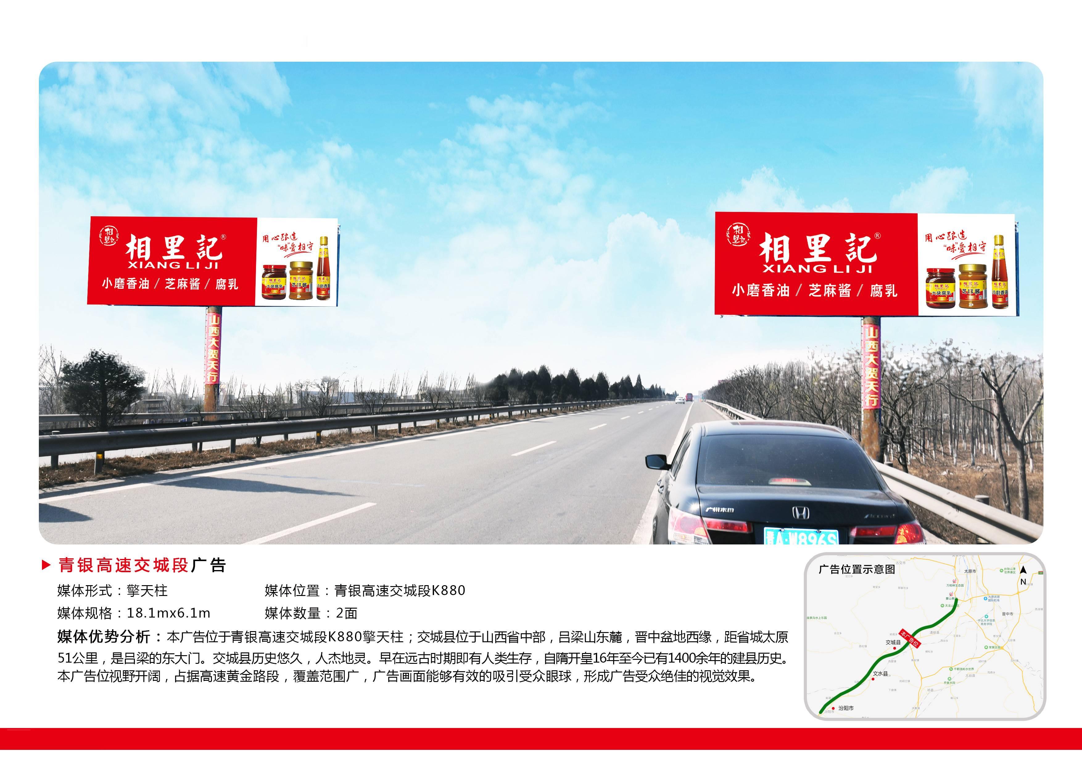 山西青银高速G20交城段高速公路牌广告位