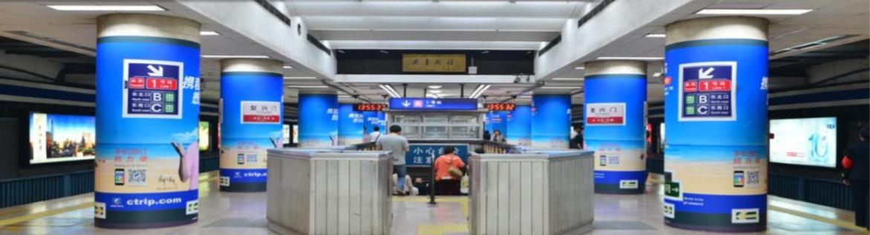 北京地铁2号线复兴门品牌区域广告(4周)